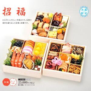 生おせち 2020 おせち冷蔵おせち料理2020東京正直屋 特選生おせち 和風三段重 「招福(しょうふく)」  【御節】【お 節】【和風】【02P03Dec16】