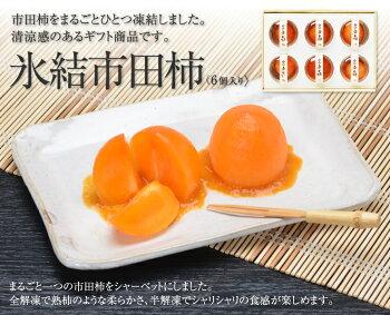 【あす楽】氷結市田柿6個入り【02P03Sep16】