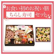 新お食い初め膳とちらし寿司セット