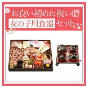 お食い初めお祝い膳+女の子用食器セット