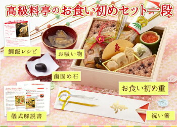 お食い初め、正直屋お食い初め料理(1段)女児器付セット