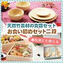 お食い初め二段+離乳食にも使える天然竹素材の食器セット【02P03Dec16】