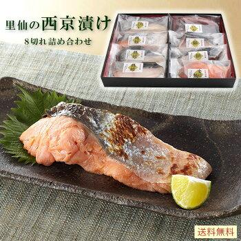 西京漬8切れセット[金目鯛×2・ぶり×2・銀鮭×2・シロヒラス・銀だら]【ギフト】