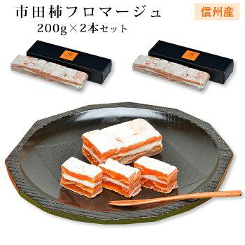 市田柿フロマージュ2本セット