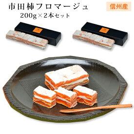 【人気ギフト商品】市田柿フロマージュ 200g×2本セット【02P03Dec16】