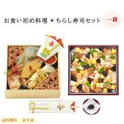 お食い初め一段+ちらし寿司