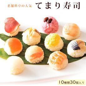 銀座割烹里仙 監修 てまり寿司 てまりすし 寿司 お祝い ギフト 可愛い 一口サイズ