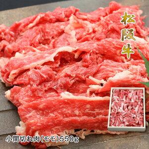 松阪牛 小間切れ肉(550g)入【02P03Sep16】