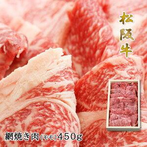 松阪牛網焼き肉 (モモ肉) 450g入【02P03Sep16】