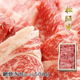 松阪牛網焼き用モモ肉 500g入【02P03Sep16】