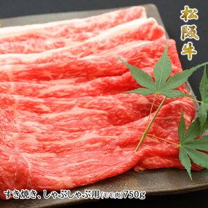 松阪牛すき焼き、しゃぶしゃぶ用(モモ肉) 750g入【02P03Sep16】