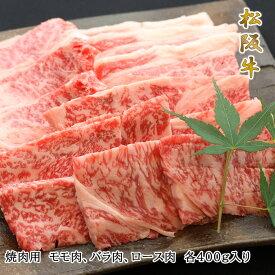 松阪牛焼肉用(モモ肉、バラ肉、ロース肉)各400g入【02P03Sep16】