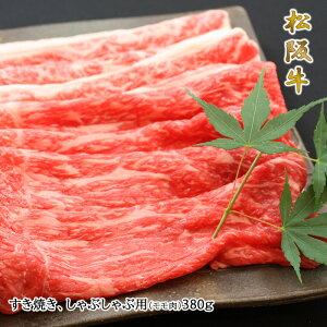 松阪牛すき焼き、しゃぶしゃぶ用モモ肉380g入【02P03Sep16】