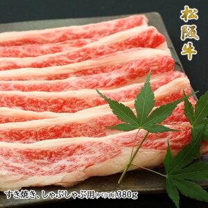 松阪牛すき焼き、しゃぶしゃぶ用バラ肉380g入【02P03Sep16】