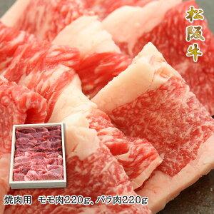 松阪牛 焼肉用モモ肉220g、バラ肉220g入【02P03Sep16】