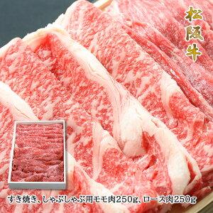 松阪牛すき焼き、しゃぶしゃぶ用モモ肉250g、ロース肉250g入【02P03Sep16】