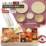 お食い初め一段+離乳食にも使える天然竹素材の食器セット