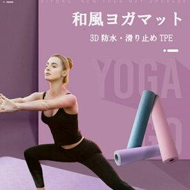 【期間限定20%OFFクーポン】ヨガマット 6mm  tpe ストレッチマット  ホットヨガマット トレーニングマット エクササイズマット おしゃれ 高品質TPE 無臭 滑りにくい 2トーンカラー 専用ケース 紐付き ヨガ yoga エクササイズ ピラティス ダイエット