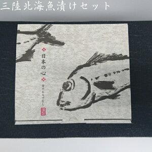 三陸北海魚漬けセット タラ粕漬け 金華鯖みりん漬け 寒鰤みりん漬け