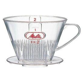 Melitta (メリタ) コーヒーフィルター樹脂製 2〜4杯用 メジャースプーン付 1×2 /ドリッパー プラスティック製 軽い 丈夫 頑丈 家庭用 定番 ロングセラー 珈琲 紅茶 緑茶 健康茶 ギフト プレゼント SSK24