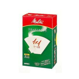 Melitta (メリタ) ペーパーフィルター ナチュラルホワイト 1×1G /コーヒー 珈琲 抽出 定番 紙 高品質 耐久 白 使い捨て アロマホール SSK24