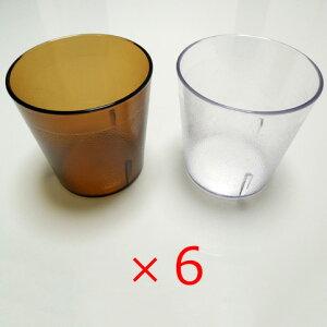 CAMBRO(キャンブロ) カラーウェアタンブラー 900P 287cc (6個入り) /コップ グラス プラスティック 軽い 丈夫 頑丈 割れない 家庭用 業務用 水飲みグラス 冷水用 ラーメン店 レストラン ファスト