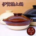古伊賀土鍋(耐熱陶器)6.5号 深鍋 (1〜2人用)ギフト プレゼント SSK01