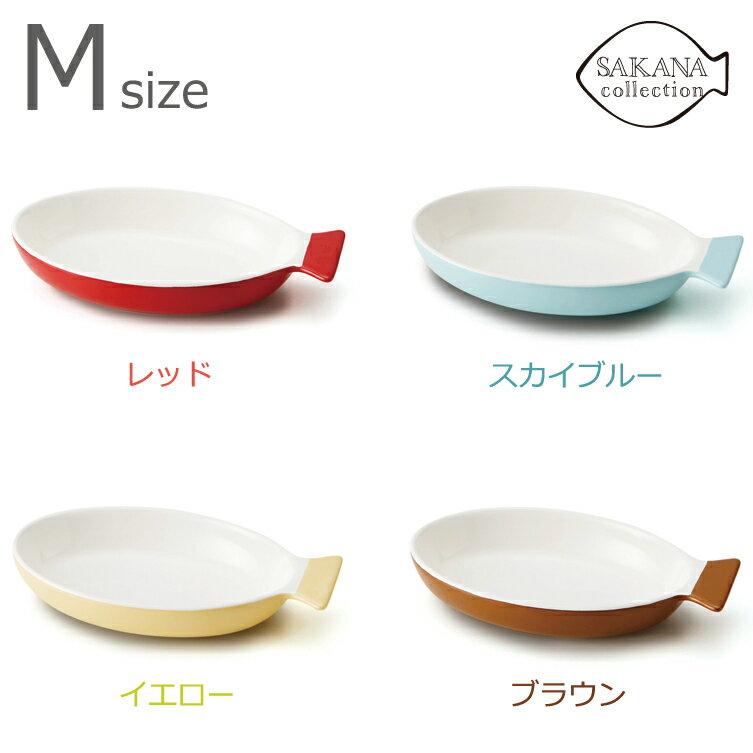 さかな(魚型) グラタン皿 M 一人用 耐熱陶器 電子レンジ可 食洗機可 オーブン可 アヒージョ オードブル 食器 ギフト プレゼント赤色 水色 黄色 茶色