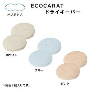 あす楽のみ3980円以上で送料無料【MARNA(マーナ)】エコカラット(ECOCARAT) ドライキーパー(2個入り) /日本製 国産品 キッチン用品 調湿 砂糖 塩 固まりにくい 珪藻土の5倍 リクシル おしゃれ カラ