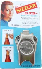 ゆうパケット便可能!NEW SIZZALER (ニューシズラー) /日本製 国産品 栓抜き&ストッパー 瓶密封 密閉 炭酸の気抜け防止 日本利器工業 泡拭き防止 ステンレス 定番 ロングセラー 人気商品