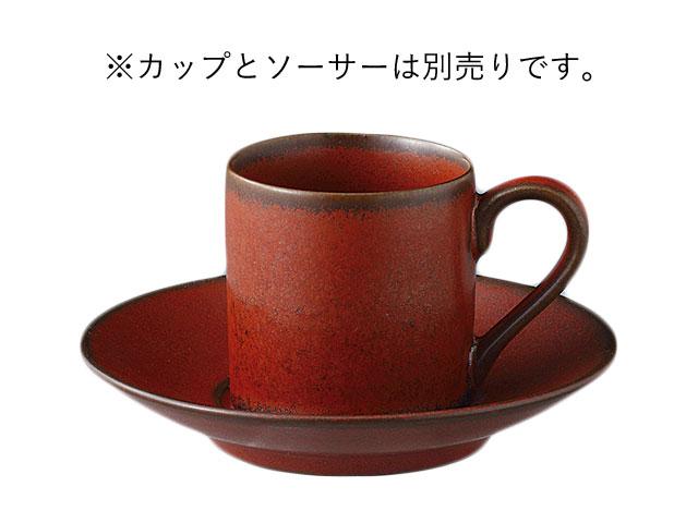 [NC5-391] マーズ デミタス受皿 ※カップ別売