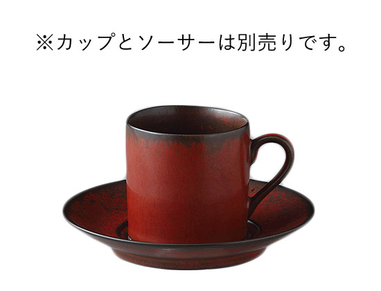 [NC5-392] マーズ コーヒー碗 ※受皿別売