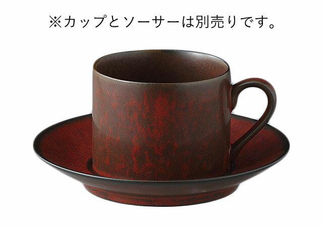 [NC5-394] マーズ 兼用碗 ※ソーサー別売り
