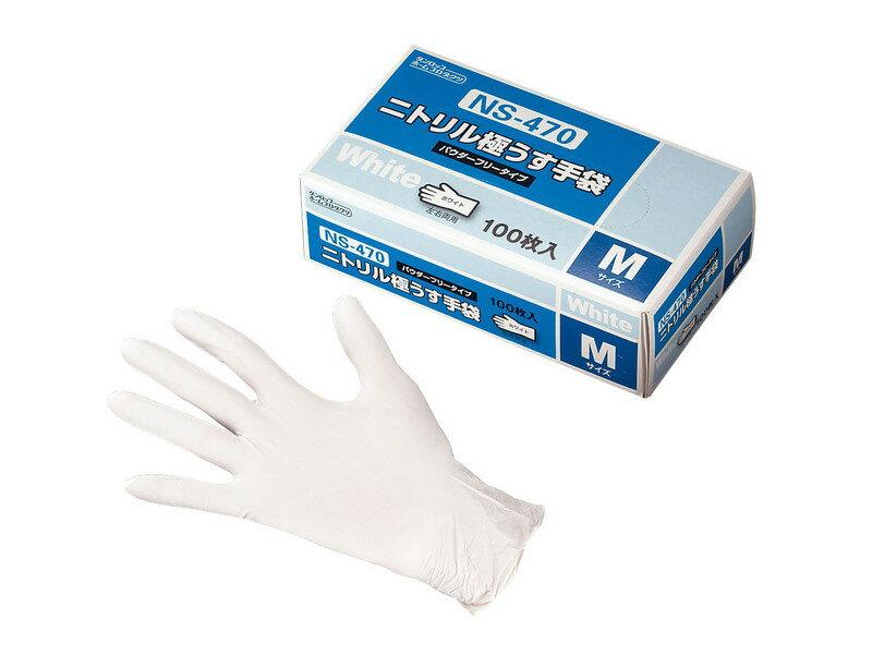 [TKG16-1320] ダンロップ 粉なしニトリル極うす手袋 白 NS470M(100枚入)