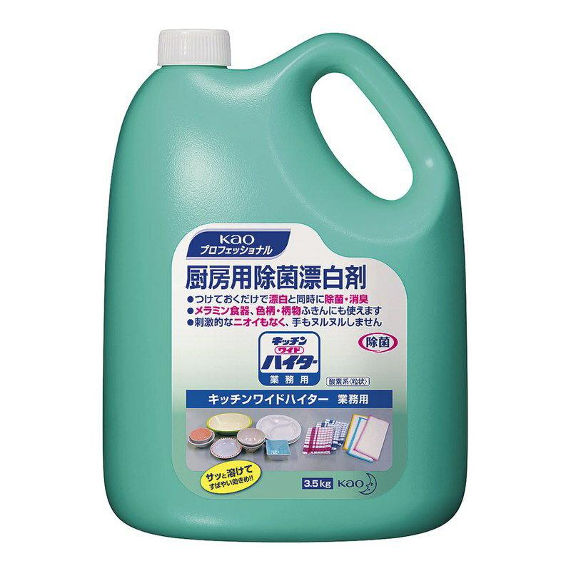 [TKG16-1180] 花王 キッチンワイドハイター (除菌・漂白剤)3.5kg