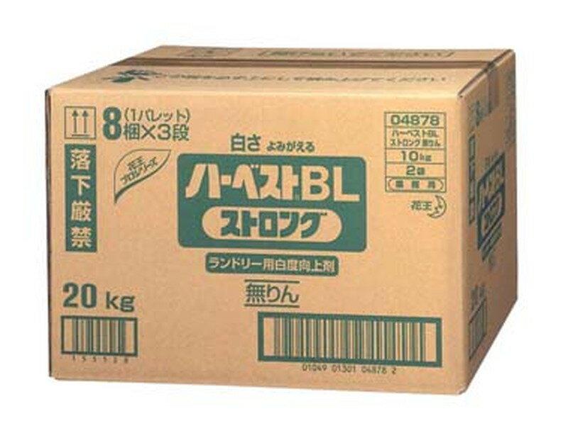 [TKG16-1186] 花王 ランドリー用 白度向上剤 ハーベストBLストロング無リン