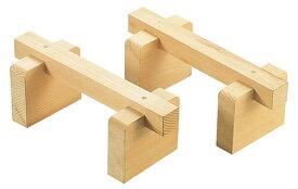 木製 まな板用脚 7-0360-0601 まな板