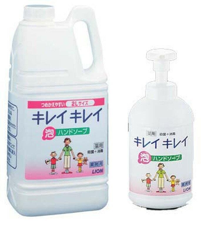 [TKG16-1286] ライオン キレイキレイ薬用泡ハンドソープ 2L(700ml専用ポンプ付)