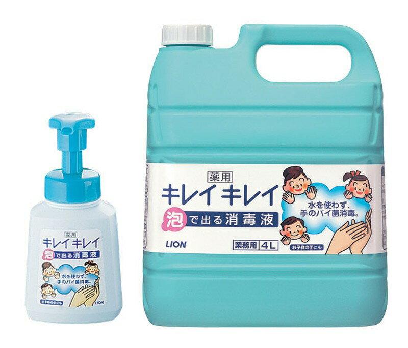 [TKG16-1291] ライオン キレイキレイ泡で出る消毒液 4L(専用ポンプ付)