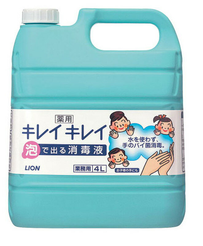 [TKG16-1291] ライオン キレイキレイ泡で出る消毒液 4L(専用ポンプなし)