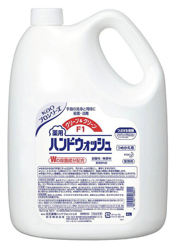 [TKG16-1286] 花王 C&C F1 薬用ハンドウォッシュ 4L