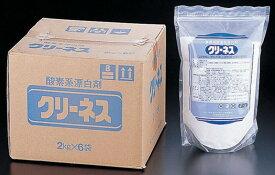 LION ライオン クリーネス(酸素系漂白剤) (2kg×6袋入) 7-1238-1701 ブリーチ(除菌・漂白剤)