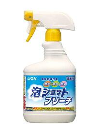 LION ライオン 泡ショットブリーチ (漂白・除菌・消臭剤) 7-1238-1301 ブリーチ(除菌・漂白剤)