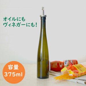 オイルボトル オリーブ 375ml おしゃれ 注ぎやすい 詰め替え ふたつき ヴィネガー ドレッシングボトル ガラスボトル ワインボトル 調味料入れ dg-5894 業務用
