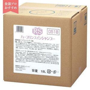 日本製 浴室用品 フェニックスハーブリンスインシャンプー18L(コック付) ホテル・旅館用品 液体石鹸 業務用 8-2431-1003