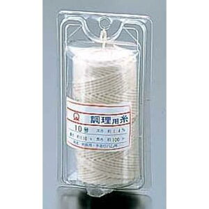 日本製 チーズ バター 肉用品 綿 調理用糸(Vパックタイプ110g) 10号 調理用糸(たこ糸) 調理小物 綿 業務用 7-0548-1302