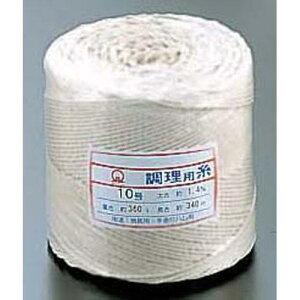日本製 チーズ バター 肉用品 綿 調理用糸(玉型バインダー巻360g) 10号 調理用糸(たこ糸) 調理小物 綿 業務用 7-0548-1402