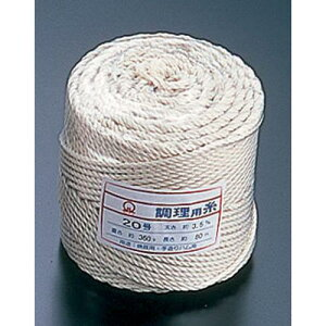 日本製 チーズ バター 肉用品 綿 調理用糸 太口 15号 (玉型バインダー巻360g) 調理用糸(たこ糸) 調理小物 綿 業務用 7-0548-0701