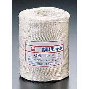 日本製 チーズ バター 肉用品 SA綿 調理用糸 8号玉型バインダー巻200g 調理用糸(たこ糸) 調理小物 綿 業務用 7-0548-0801