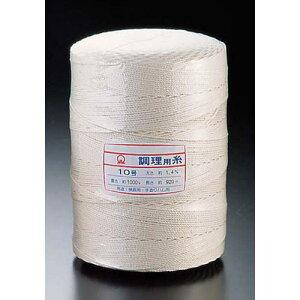 日本製 チーズ バター 肉用品 SA綿 調理用糸 10号(玉型バインダー巻1kg) 調理用糸(たこ糸) 調理小物 綿 業務用 7-0548-0902